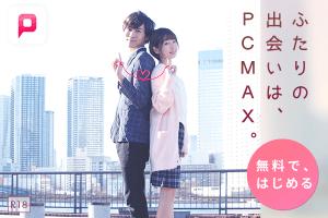 PCMAX広告